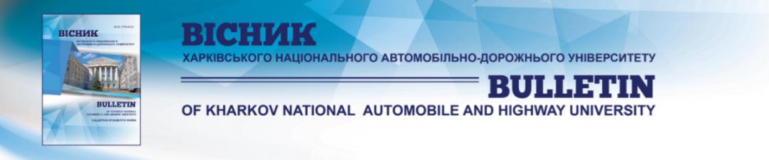 ВІСНИК Харківського національного автомобільно-дорожнього університету